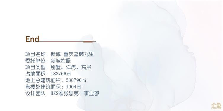 重庆新城-11.jpg