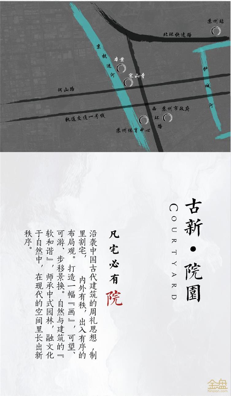苏州绿都蘇和雅集金盘网-02.jpg
