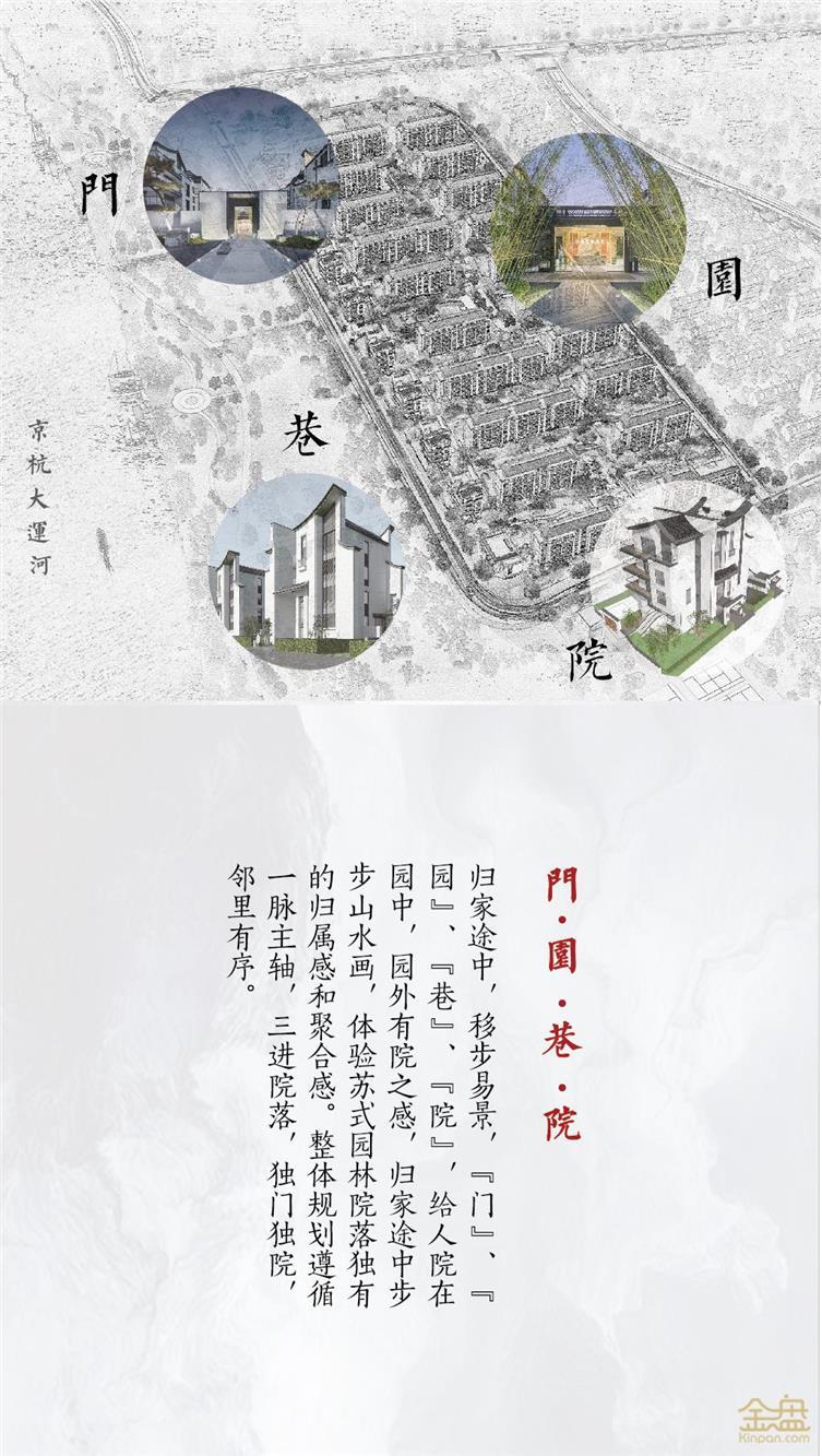 苏州绿都蘇和雅集金盘网-03.jpg