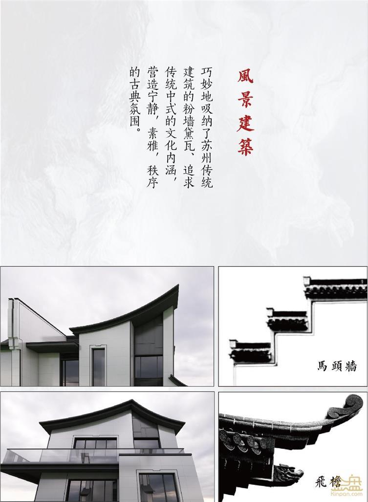 苏州绿都蘇和雅集金盘网-05.jpg