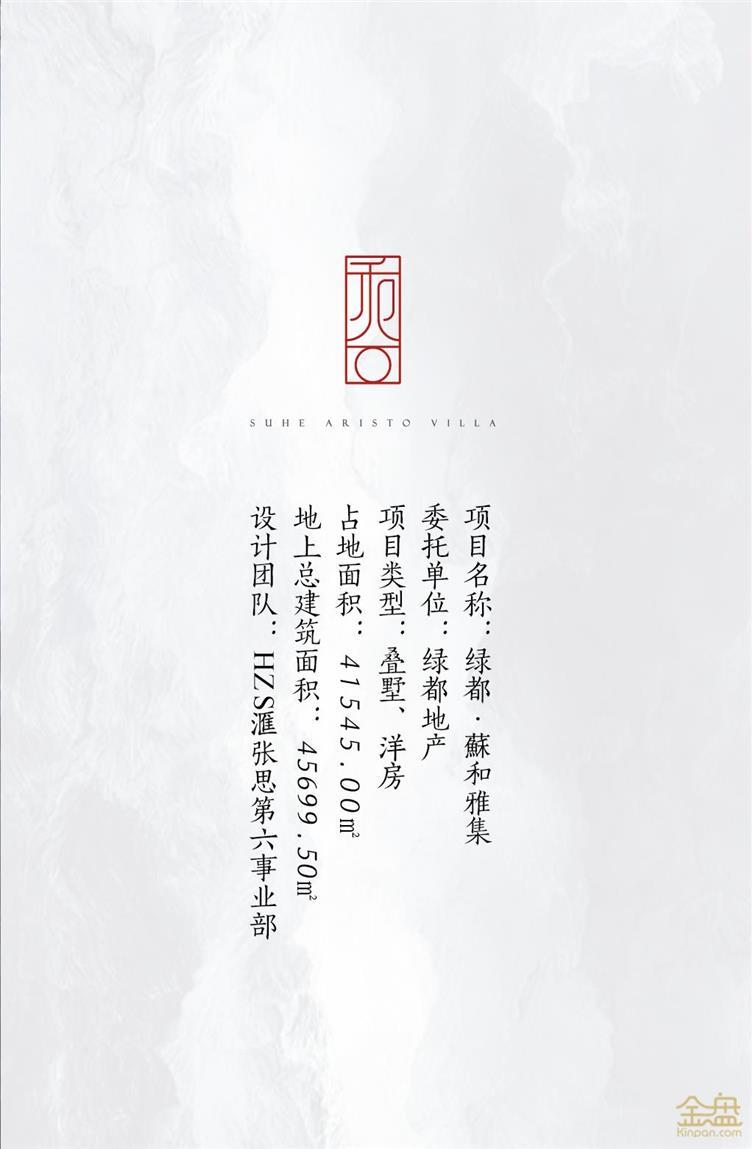 苏州绿都蘇和雅集金盘网-07.jpg