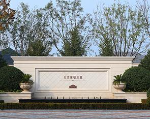 融创北京壹号庄园