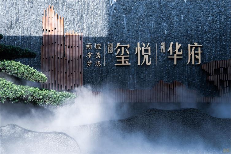 长沙玺悦华府-12.jpg