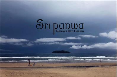 俊发海南南燕湾斯攀瓦(Sri Panwa)度假酒店