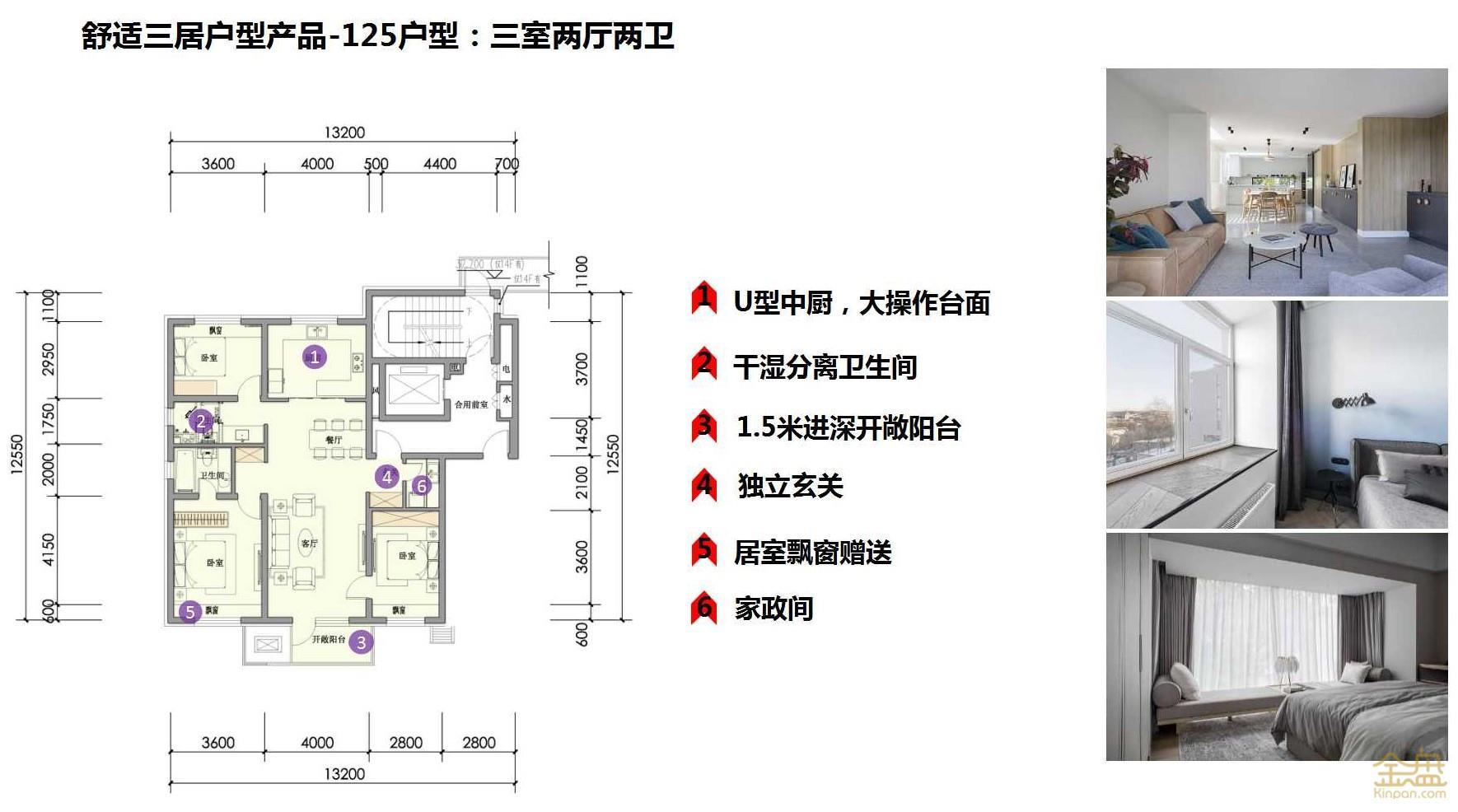 西宸之光户型图 三室两厅.jpg