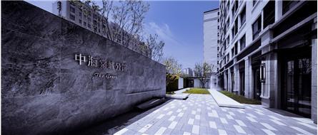 中海南京棠城公館