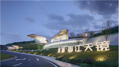 龙湖·春江天镜营销展示中心