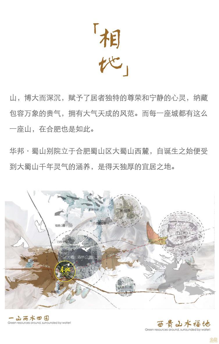 华邦 合肥蜀山别院