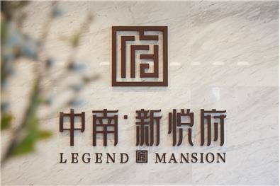 中南·新悅府售樓處