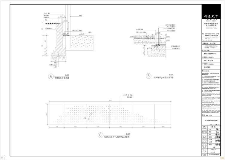 1-3入口异形水景及种植物池剖面20000.jpg