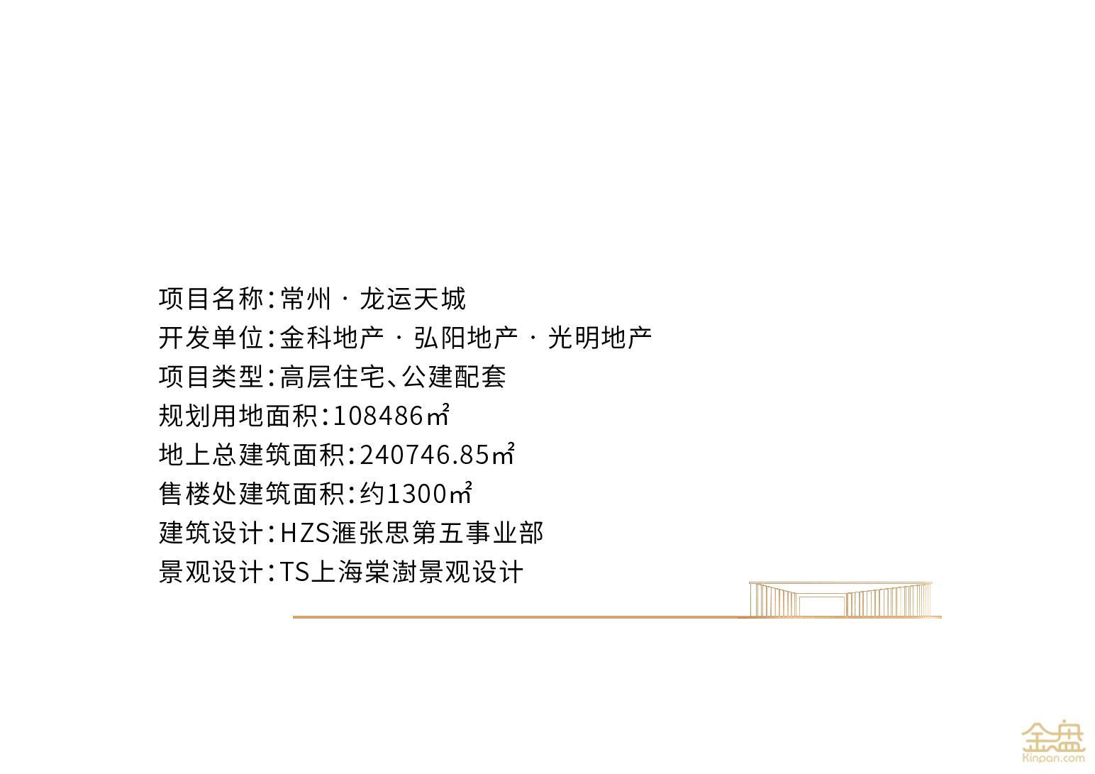 龙运天城-07.jpg