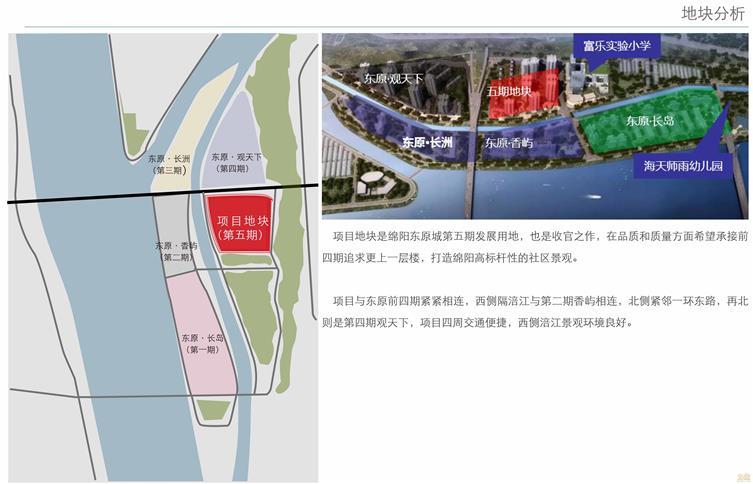 绵阳东源景观概念方案1116 7.jpg