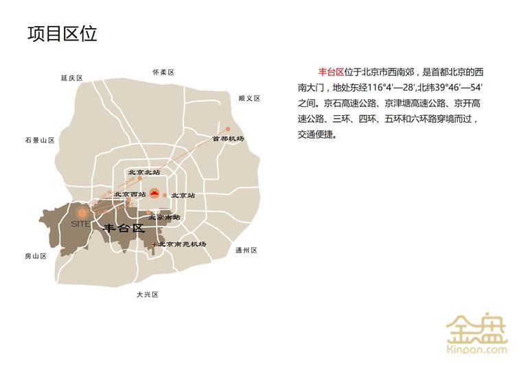 北京金隅西山甲一号