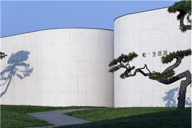 西安松生活馆