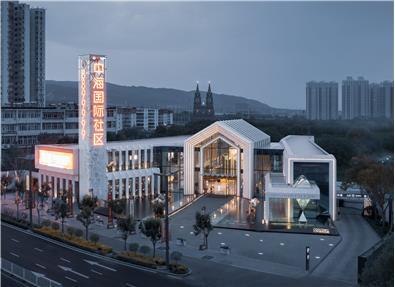 中海國際社區展示中心
