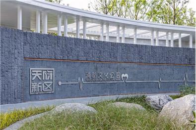 成都天府消防文化公園