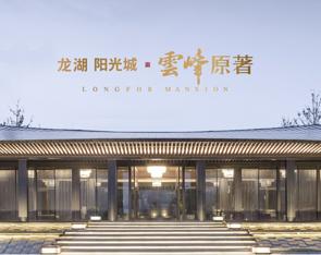龙湖阳光城·雲峰原著