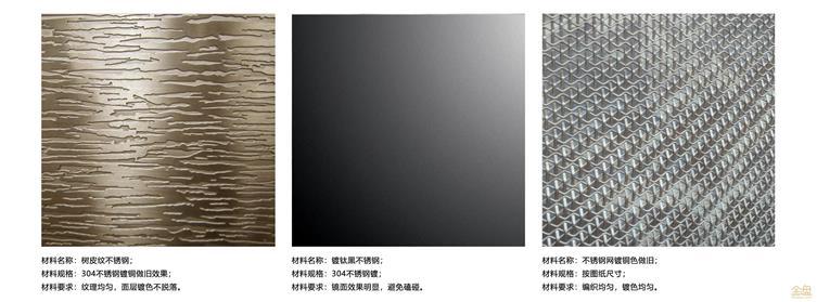 树皮纹不锈钢、镀钛黑不锈钢、不锈钢网镀铜