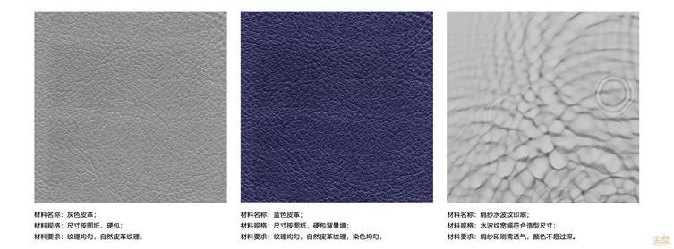 灰色皮革、蓝色皮革、绢纱写真