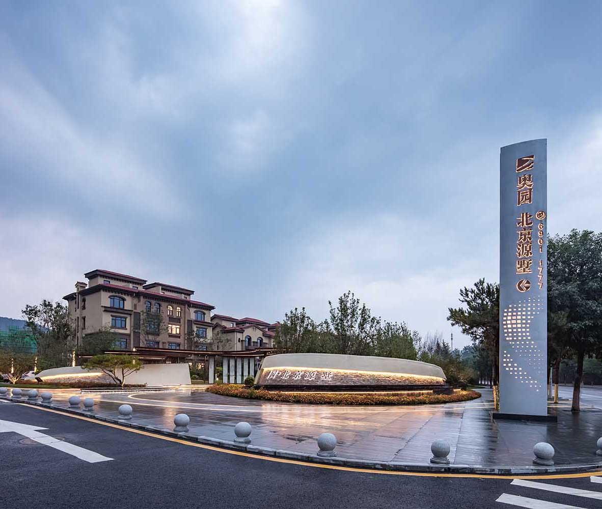 奥园北京源墅项目