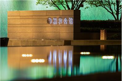 扬州颐和公馆项目