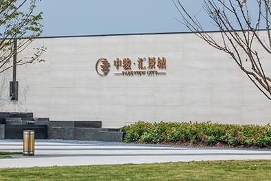 中骏·徐州汇景城