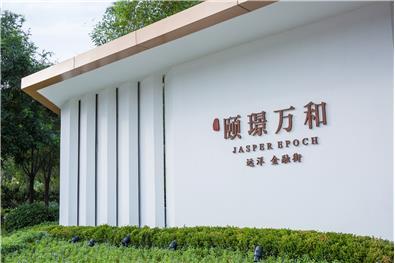 北京黃村頤璟萬和項目示范區景觀設計