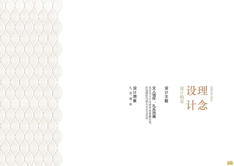 20170416鸿麦庄园(打印)_页面_15.jpg