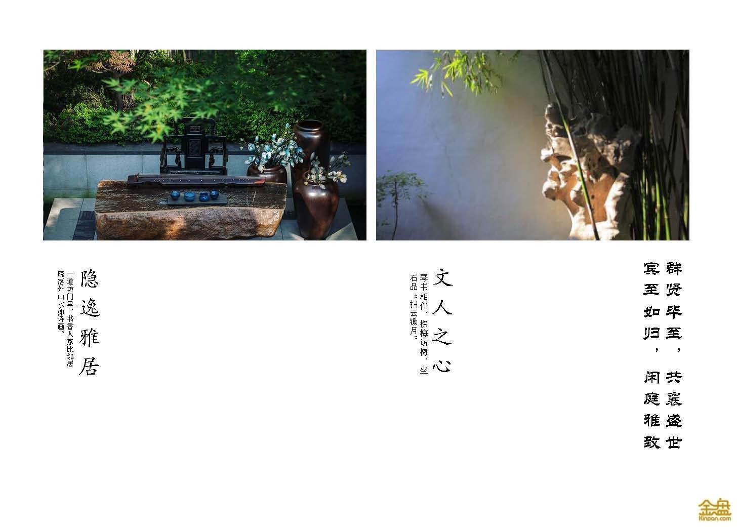 20170416鸿麦庄园(打印)_页面_17.jpg
