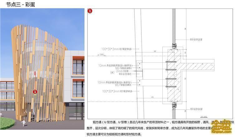20190725 幼儿园立面材料手册_27_调整大小_调整大小.jpg