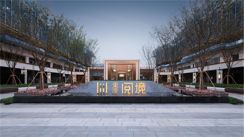 苏州东原阅境