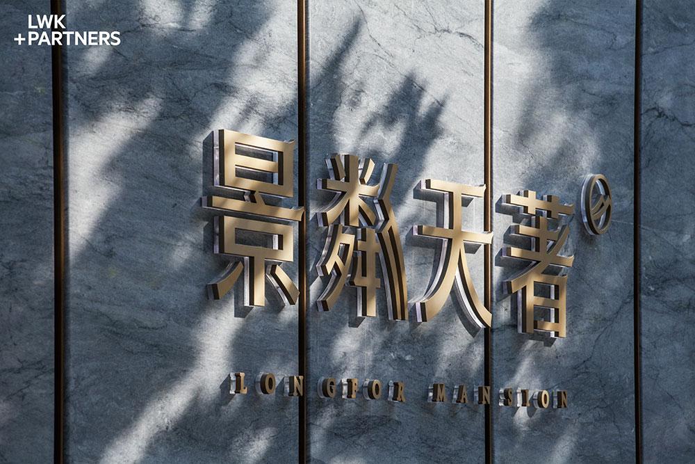 杭州景粼天著 (53).jpg
