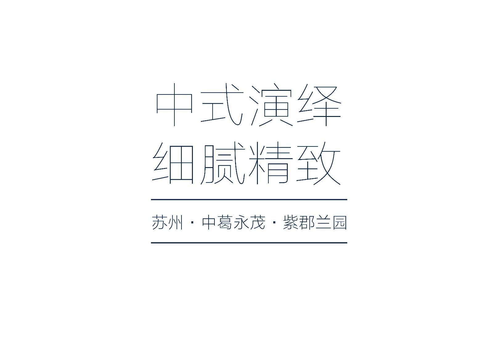 苏州紫郡大字报_00.jpg