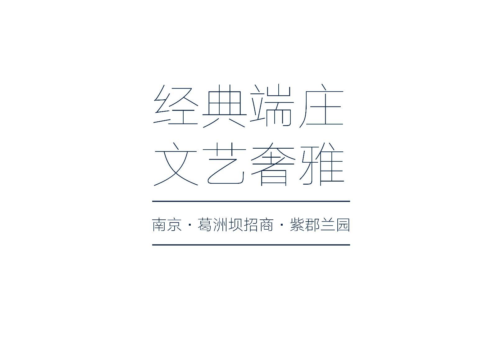 南京葛洲坝大字报_00.jpg