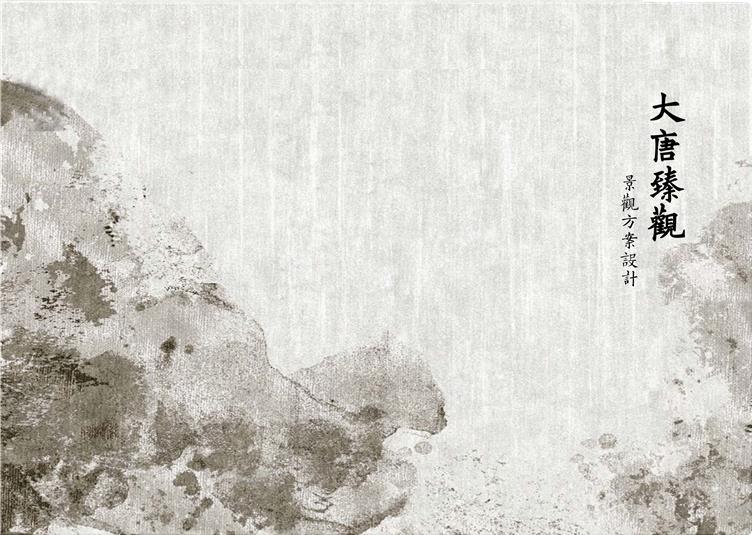 20180511大唐臻观示范区景观方案设计.jpg
