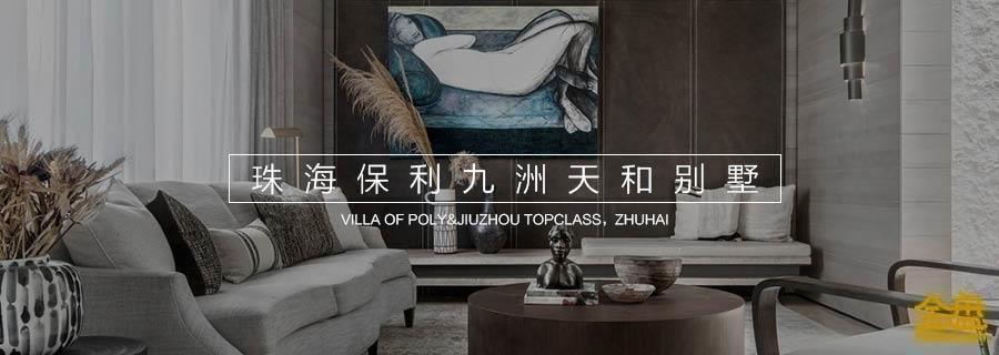 珠海九洲天和別墅.jpg