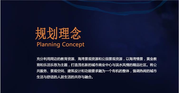 5规划理念.jpg