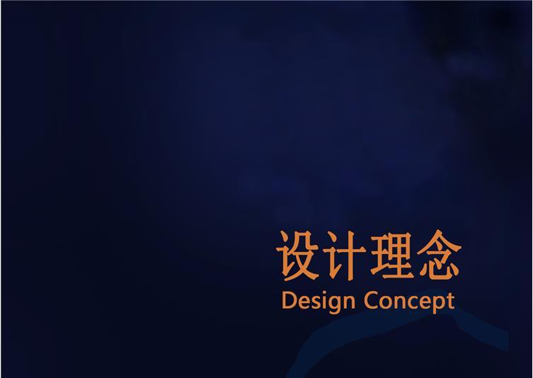 8设计理念.jpg