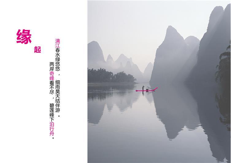 世茂金科 · 博翠江山