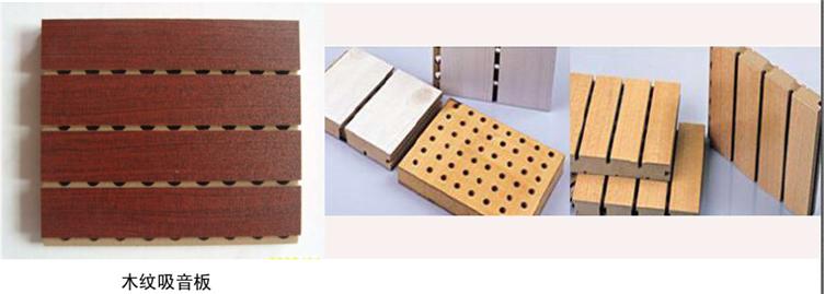 木紋吸音板