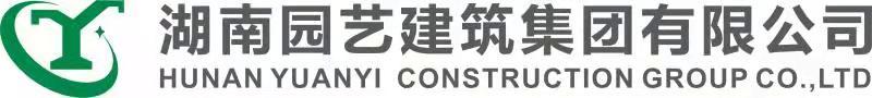 湖南园艺建筑集团有限公司