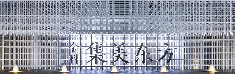贵州 · 金科 · 集美东方