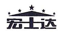 上海宏士达房地产开发有限公司