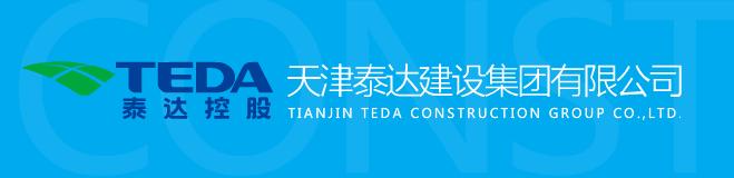 天津泰达建设集团有限公司