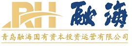 青岛融海国有资本投资运营有限公司