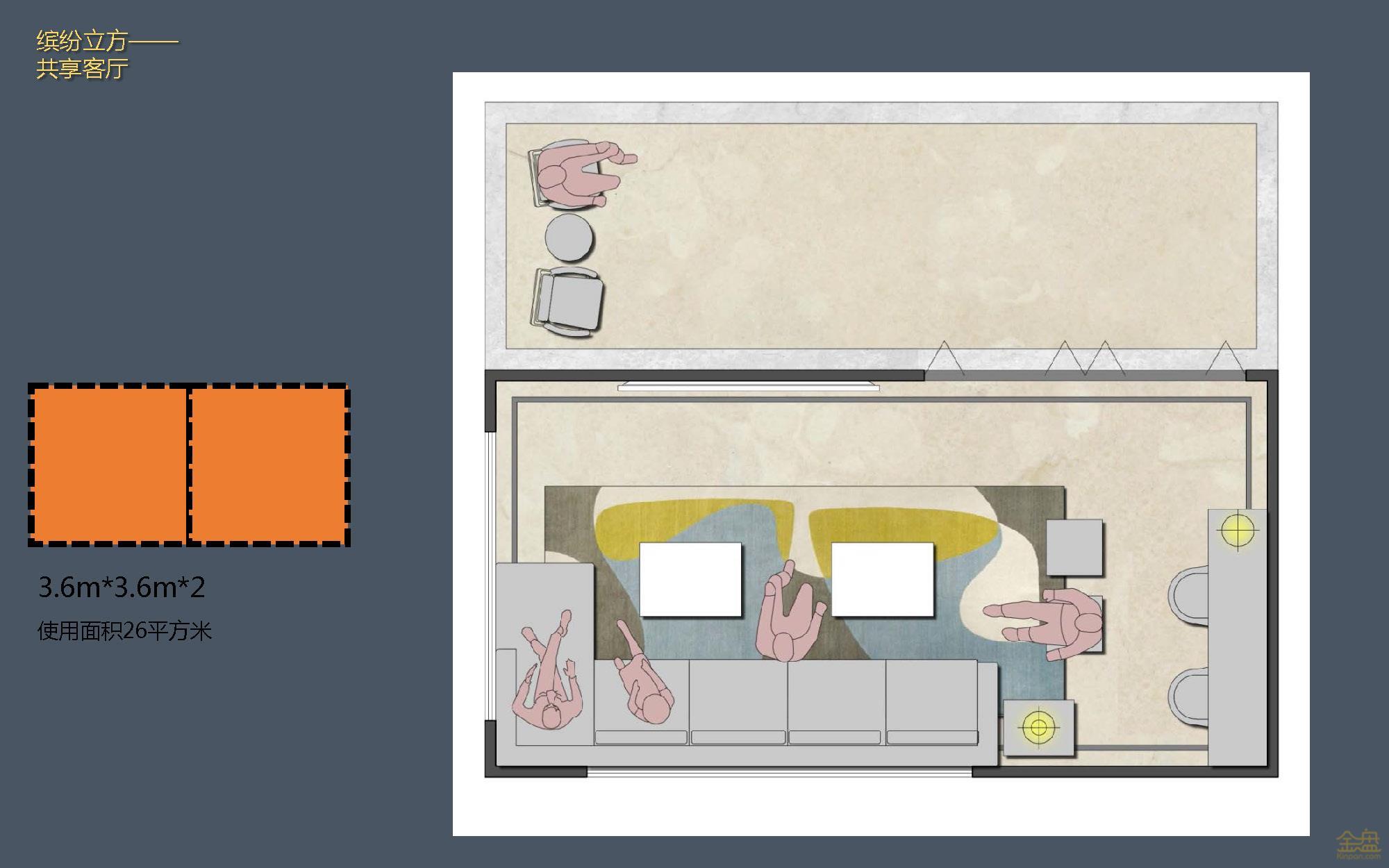 缤纷盒子—共享客厅 .jpg