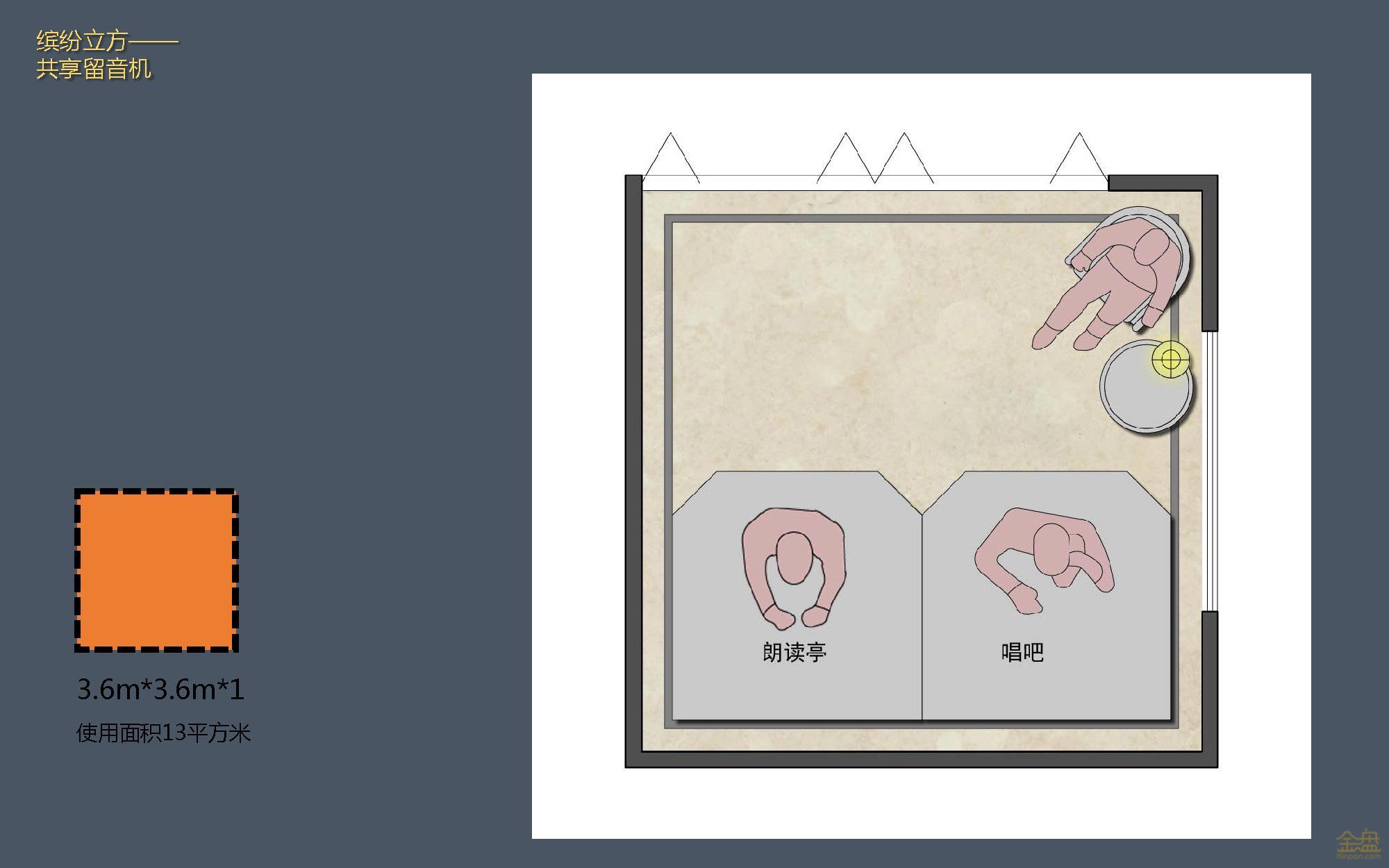 缤纷盒子—共享留音机 .jpg