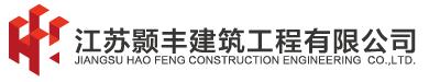 江苏颢丰建筑工程有限公司