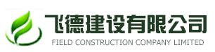 飞德建设有限公司