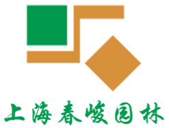 上海春峻园林工程有限公司